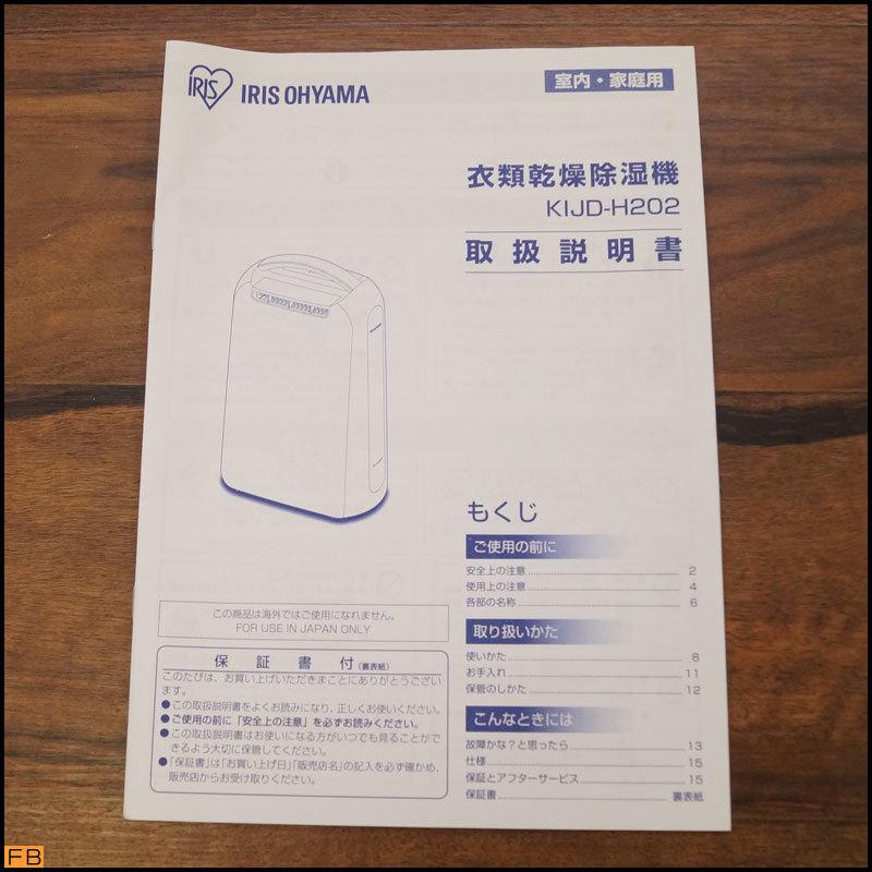 税込◆美品◆IRIS OHAYAMA 衣類除湿乾燥機 KIJD-H202 箱付 2021年製 シルバー デシカント方式 通電確認済 アイリスオーヤマ-BZ-6496_画像8