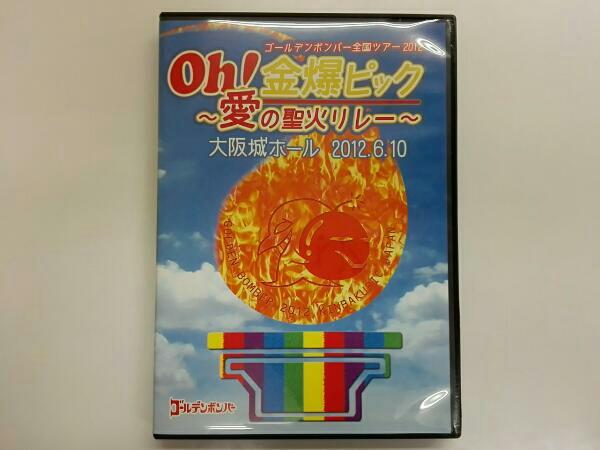 ゴールデンボンバー Oh!金爆ピック~愛の聖火リレー~大阪城… ライブグッズの画像
