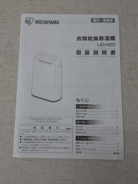 IRIS OHYAMA 衣類乾燥除湿機 IJD-H20 2018年製 デシカント式 (管理番号:049110)_画像9