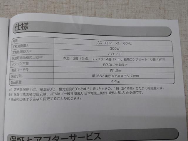 IRIS OHYAMA 衣類乾燥除湿機 IJD-H20 2018年製 デシカント式 (管理番号:049110)_画像10