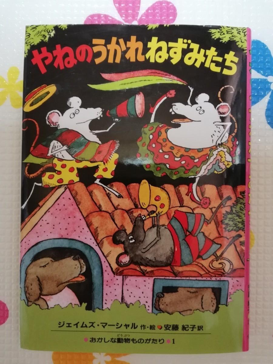 【児童書2冊セット】やねのうかれねずみたち、ゆうれいパティシエ事件