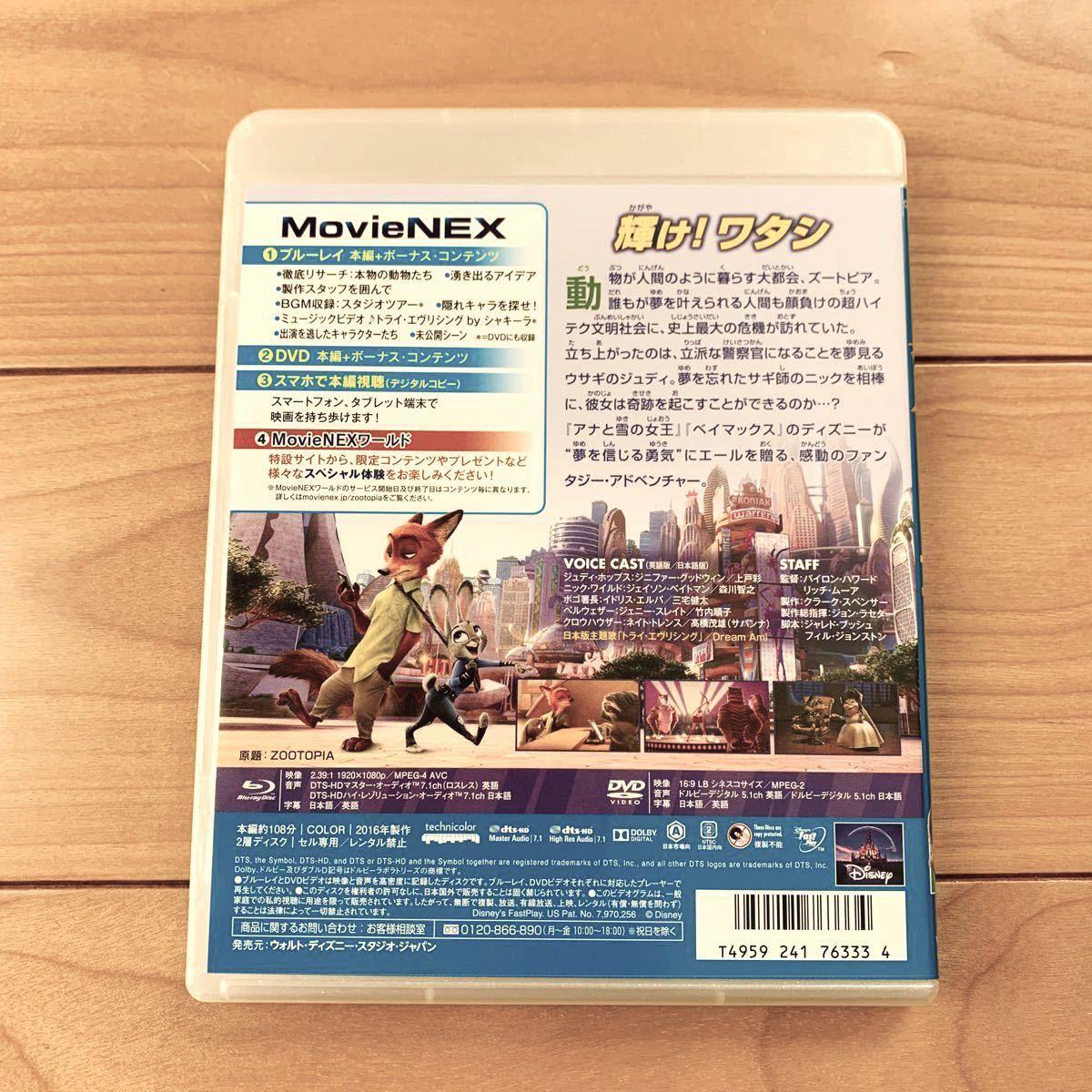ズートピア ブルーレイ + 純正ケース【国内正規品】新品未再生 MovieNEX ディズニー disney Blu-ray