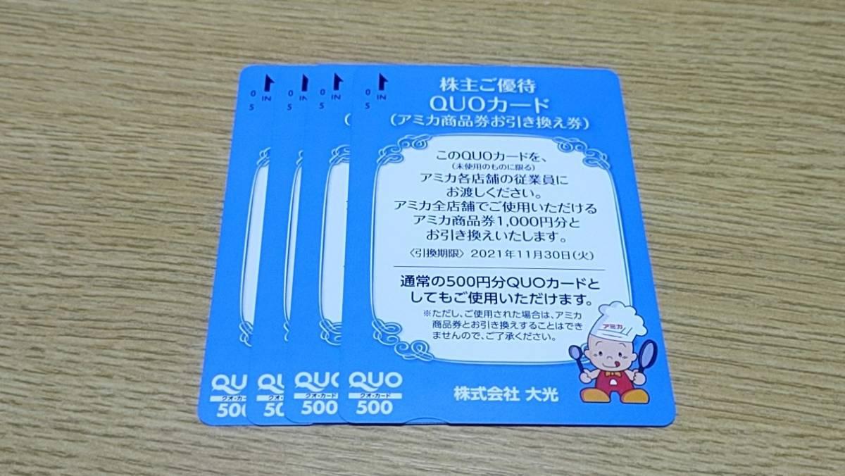 【即決】株主優待券◆アミカ4000円分◆QUOクオカード2000円◆大光_画像1