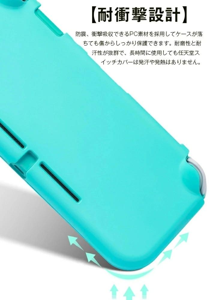 Switch Lite 対応 保護カバー スイッチ ライト 一体式 ケース 任天堂 ニンテンドース イッチ ライト ケース 保護カバー ☆13色選択/1点_画像7