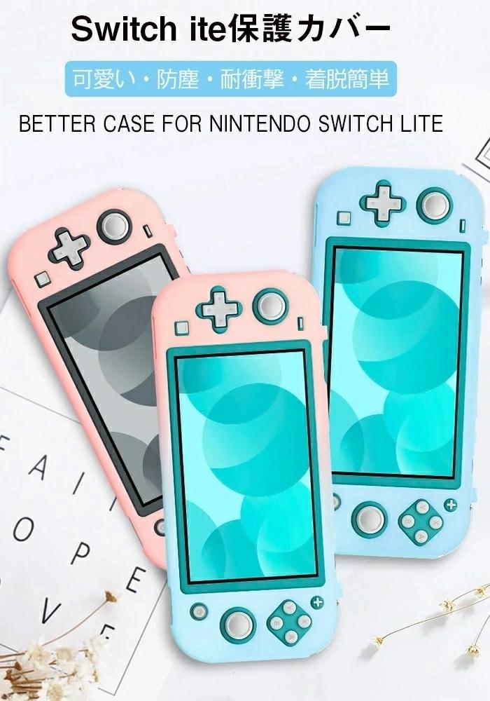 Switch Lite 対応 保護カバー スイッチ ライト 一体式 ケース 任天堂 ニンテンドース イッチ ライト ケース 保護カバー ☆13色選択/1点_画像2