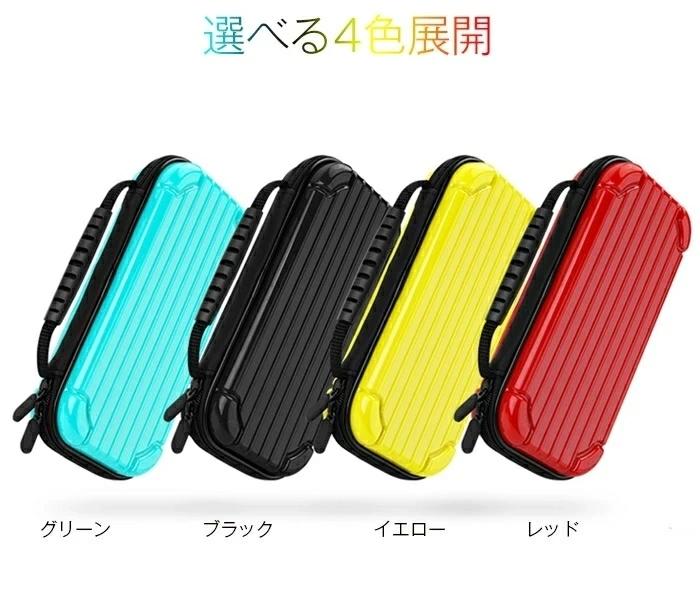 Nintendo Switch Lite 対応 ケース 収納バッグ 任天堂 ニンテンドー スイッチ ライト 保護バッグ EVA 耐衝撃 防塵 全面保護 ☆4色選択/1点_画像7