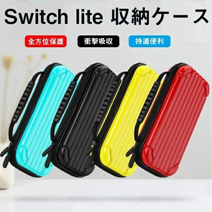 Nintendo Switch Lite 対応 ケース 収納バッグ 任天堂 ニンテンドー スイッチ ライト 保護バッグ EVA 耐衝撃 防塵 全面保護 ☆4色選択/1点_画像1