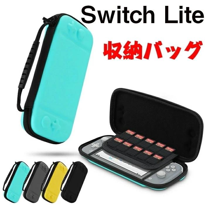 Switch Lite 対応 収納ケース Lite 収納バッグ 任天堂 ニンテンドー スイッチ ライト EVA 全面保護 Switch lite 収納ケース ☆4色選択/1点_画像1
