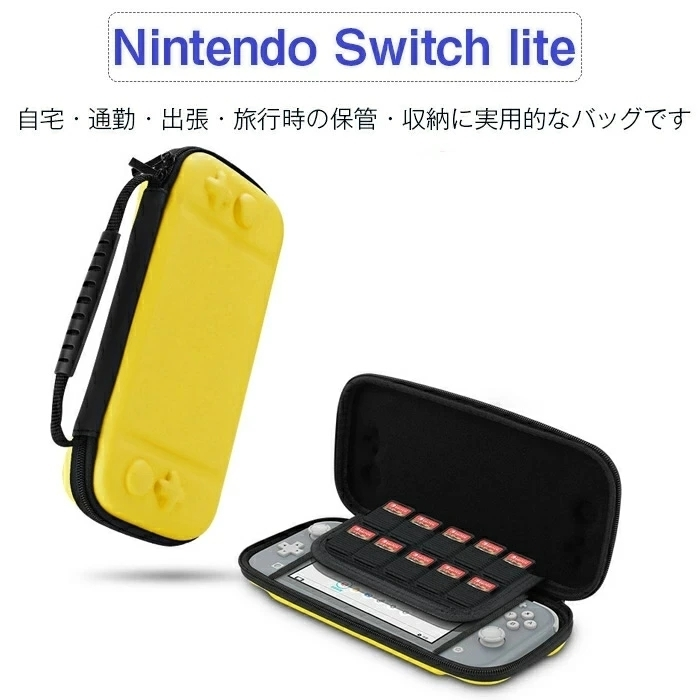 Switch Lite 対応 収納ケース Lite 収納バッグ 任天堂 ニンテンドー スイッチ ライト EVA 全面保護 Switch lite 収納ケース ☆4色選択/1点_画像2