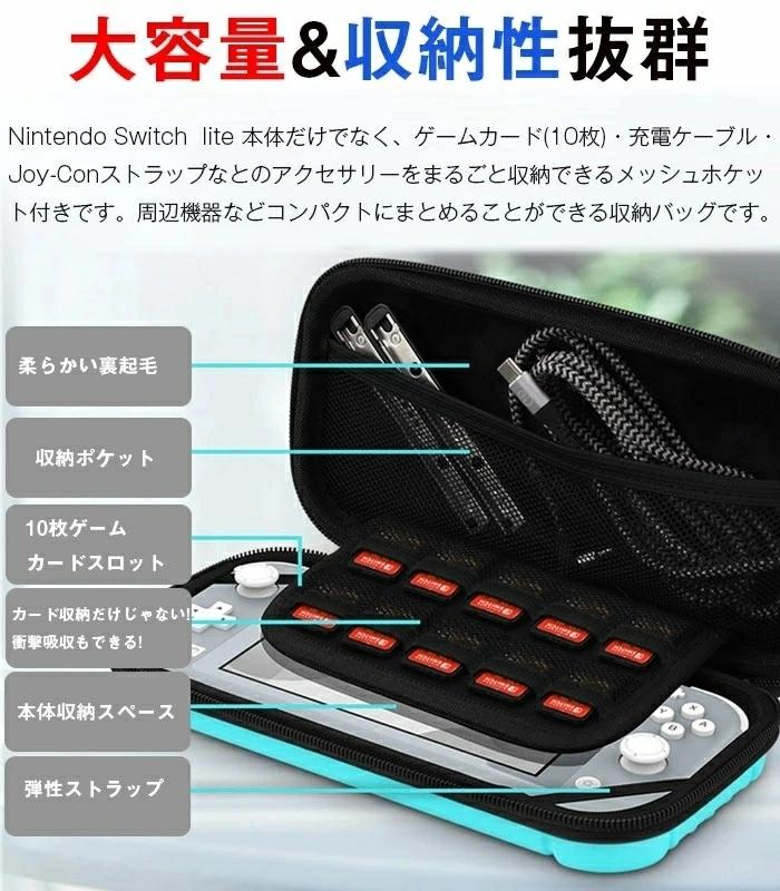 Nintendo Switch Lite 対応 ケース 収納バッグ 任天堂 ニンテンドー スイッチ ライト 保護バッグ EVA 耐衝撃 防塵 全面保護 ☆4色選択/1点_画像2