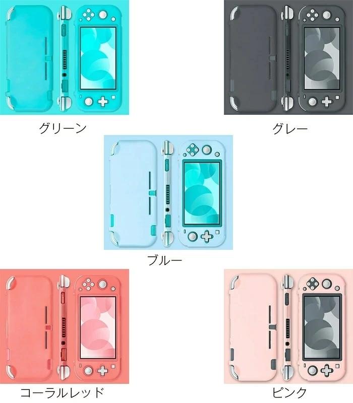 Switch Lite 対応 保護カバー スイッチ ライト 一体式 ケース 任天堂 ニンテンドース イッチ ライト ケース 保護カバー ☆13色選択/1点_画像10