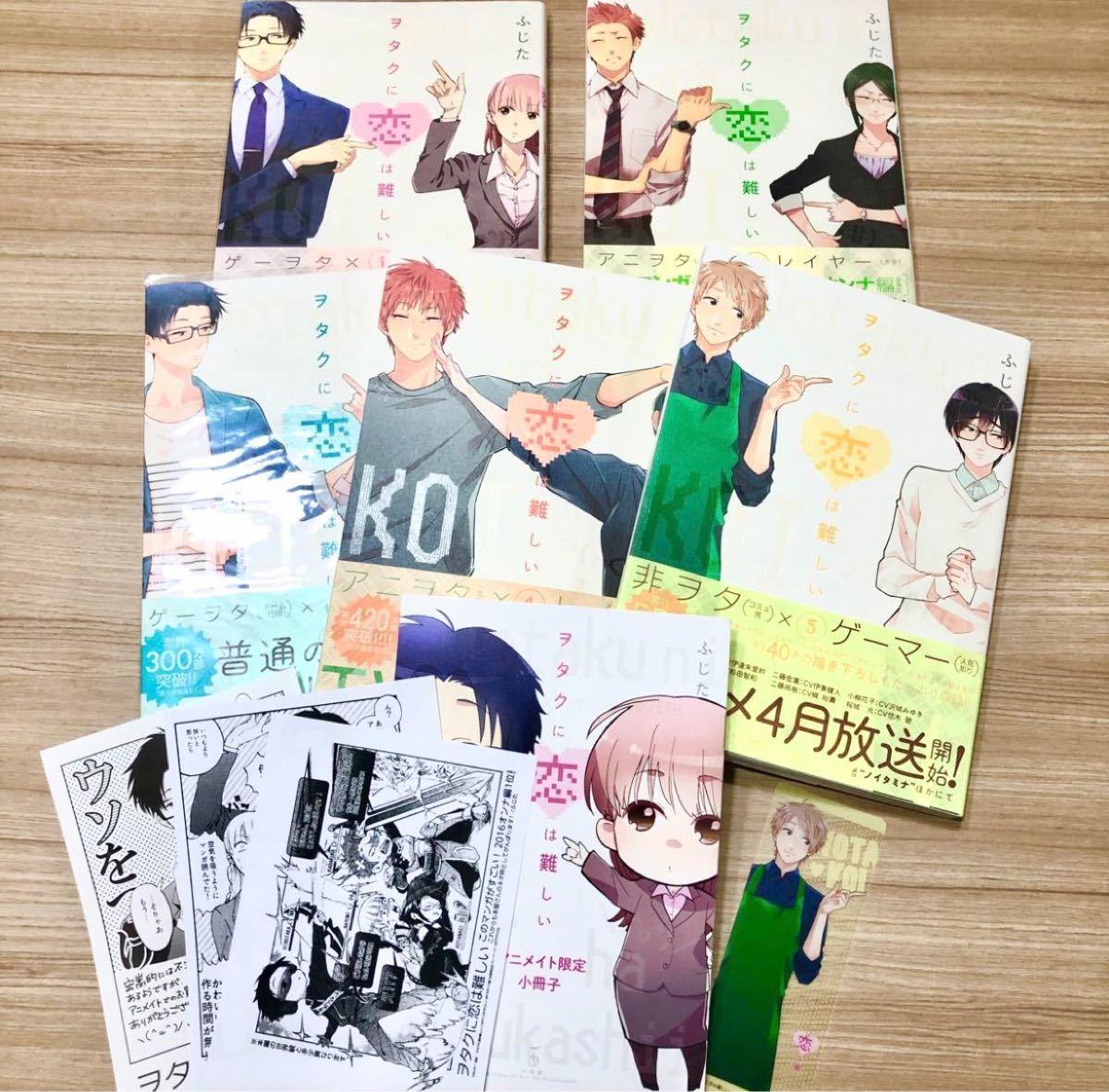 【まとめ売り】ヲタクに恋は難しい 1〜5巻 特典 漫画 ヲタ恋