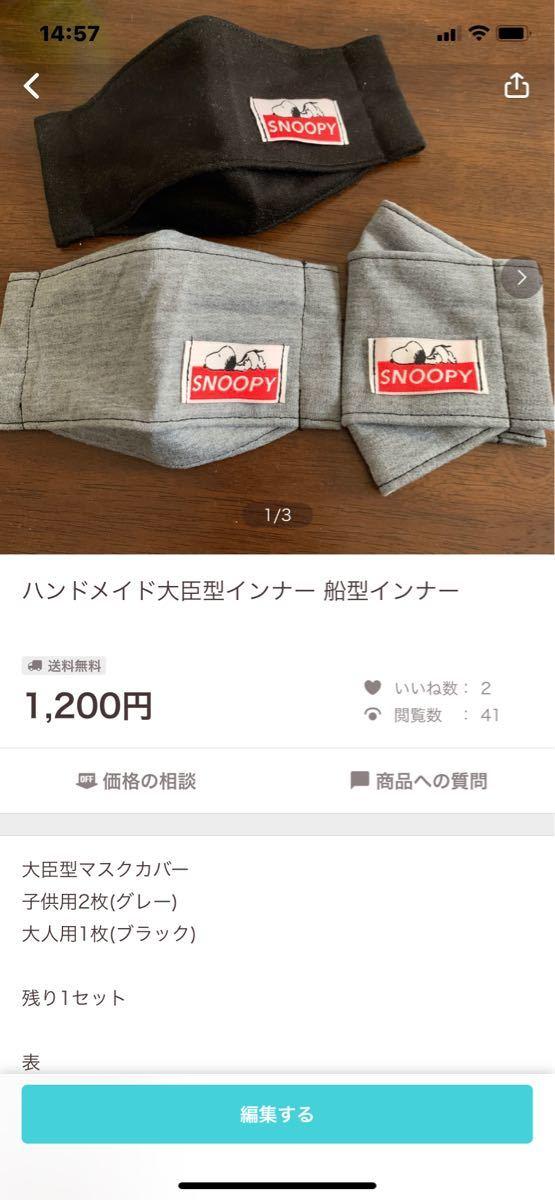 ako様ご専用ページ 立体インナー ハンドメイド大臣インナー ハンドメイド船型カバー