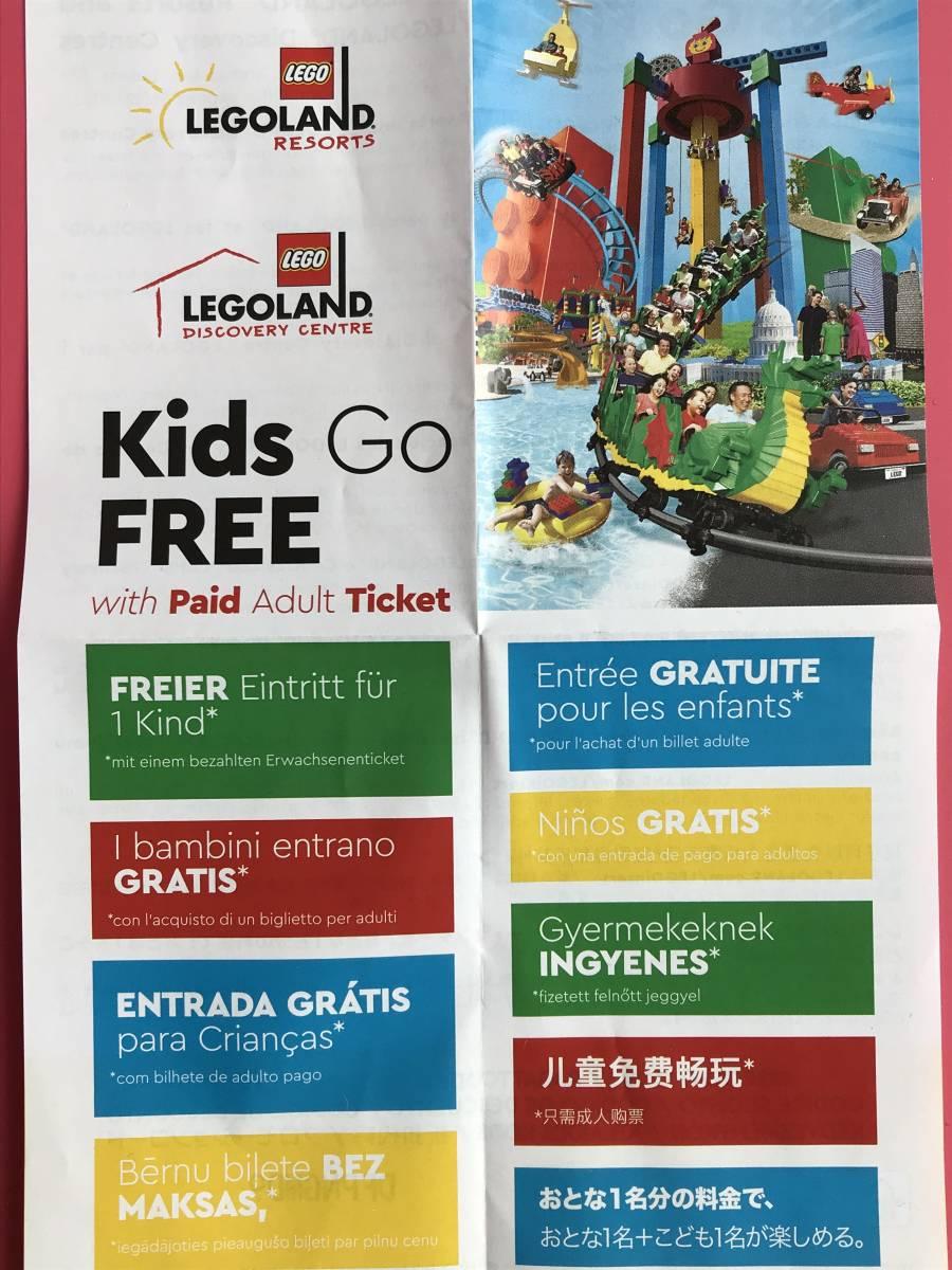 LEGOLAND レゴランド☆キッズゴーフリー Kids Go FREE 親子割引券☆クーポン、チケット☆_画像1