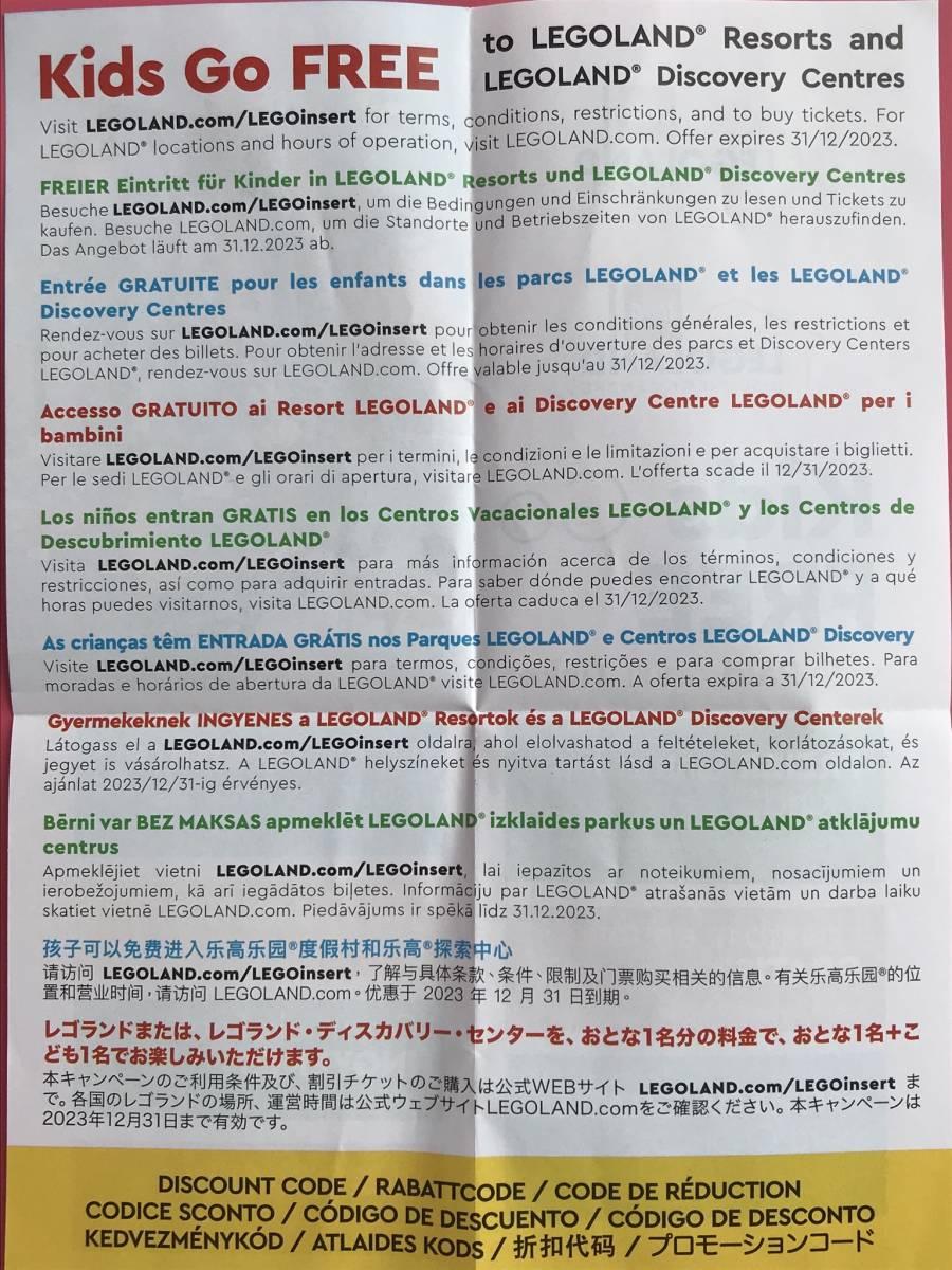 LEGOLAND レゴランド☆キッズゴーフリー Kids Go FREE 親子割引券☆クーポン、チケット☆_画像2