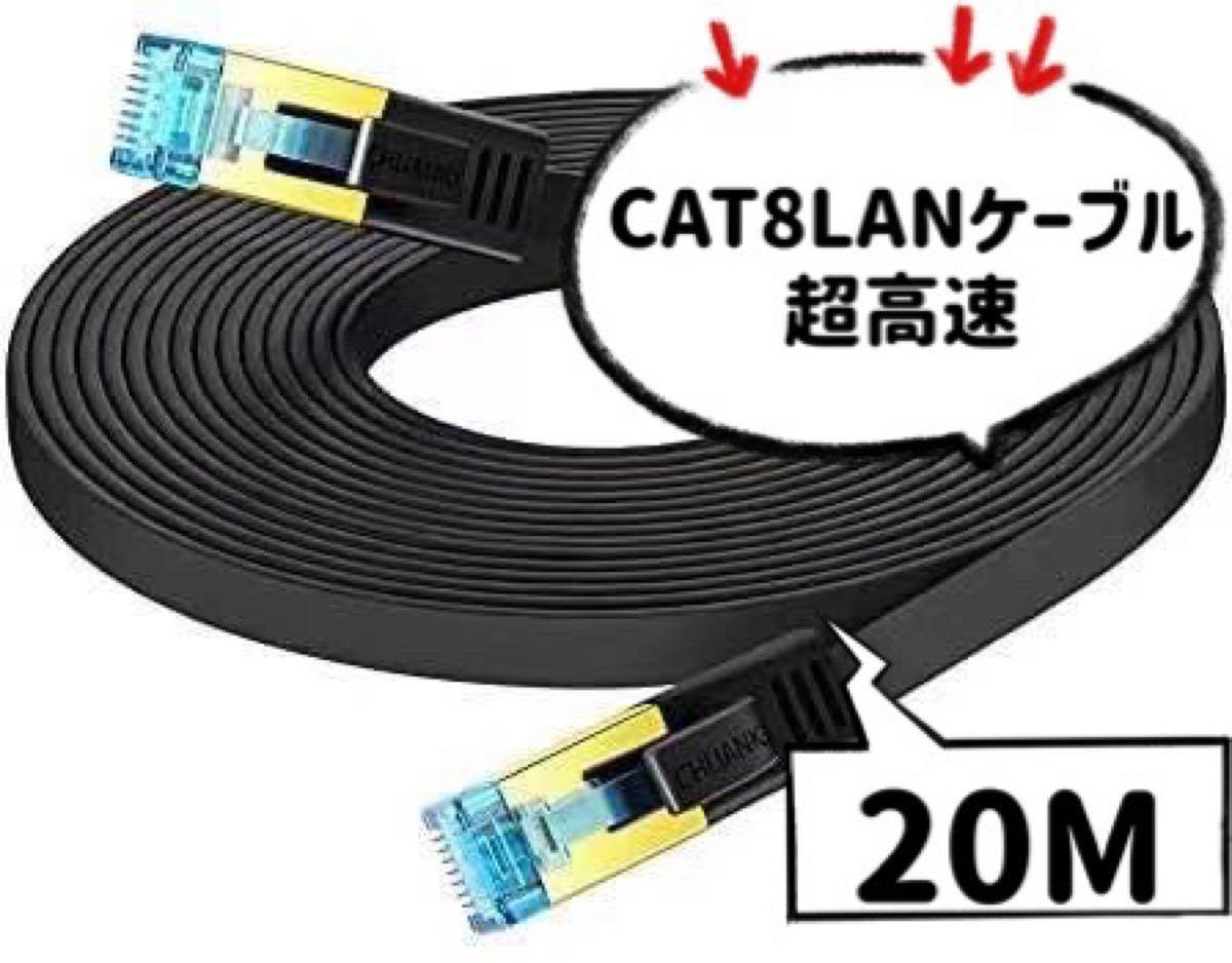 LANケーブル CAT8 超高速  40Gbps 2000MHz対応(20M)