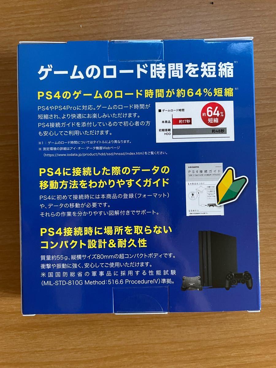 【新品/未使用】PS4対応 外付けSSD 480GB ゲームロード時間の短縮