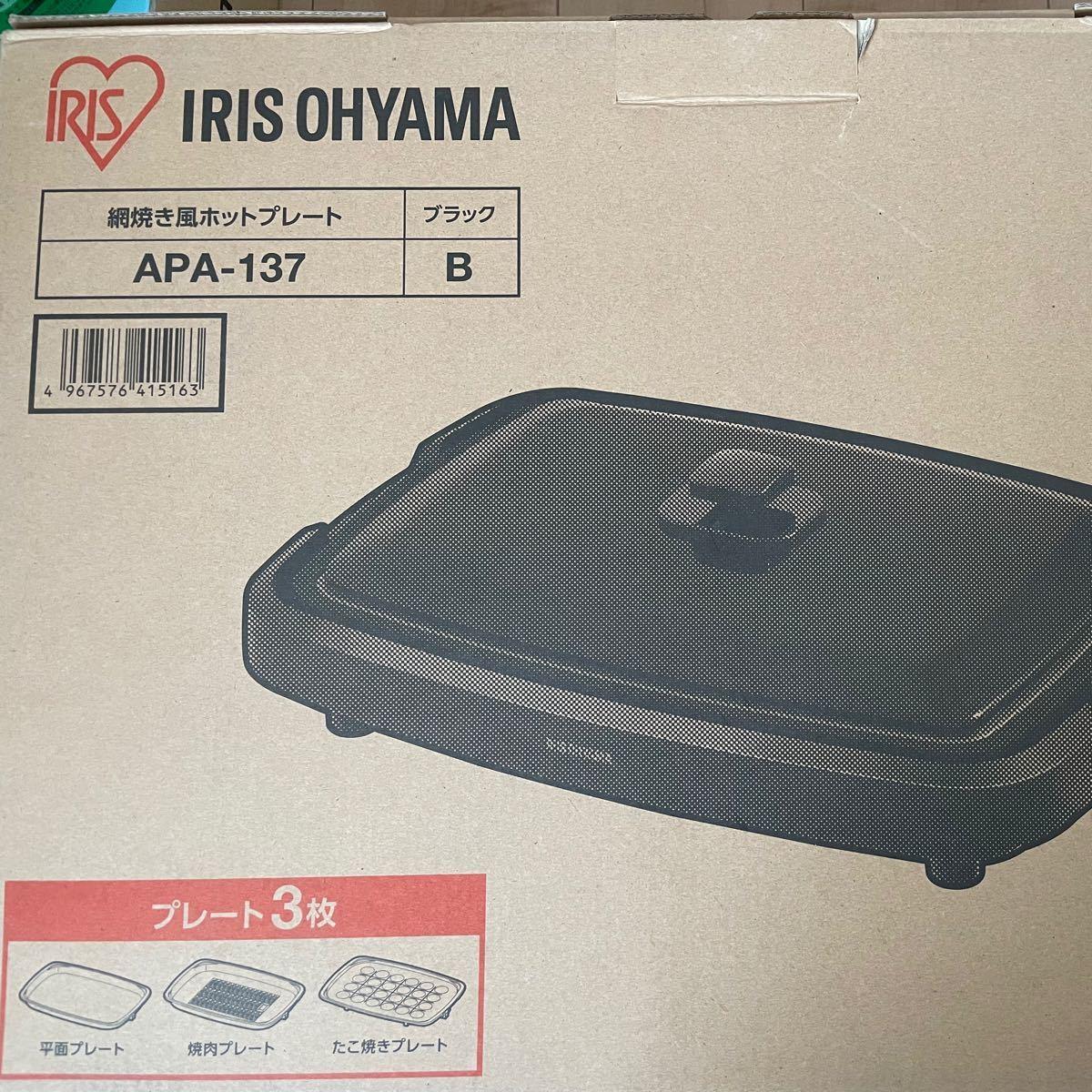 アイリスオーヤマ  ホットプレート 3プレート 新品未開封