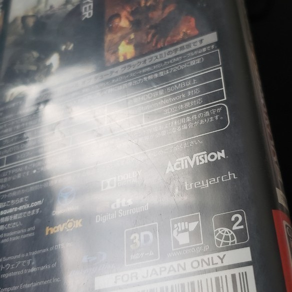 PS3 コールオブデューティ  コールオブデューティーブラックオプスⅡ
