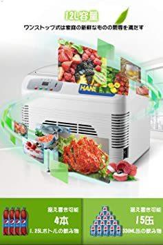 ホワイト HANSHUMY 12L冷蔵庫 -5℃~65℃ 冷温庫 保冷保温庫 温度調節 AC100V&DC12V・24V_画像4