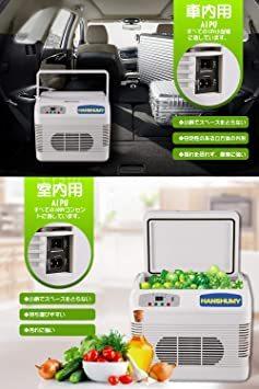 ホワイト HANSHUMY 12L冷蔵庫 -5℃~65℃ 冷温庫 保冷保温庫 温度調節 AC100V&DC12V・24V_画像2