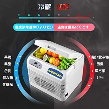 ホワイト HANSHUMY 12L冷蔵庫 -5℃~65℃ 冷温庫 保冷保温庫 温度調節 AC100V&DC12V・24V_画像3