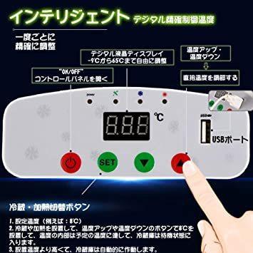 ホワイト HANSHUMY 12L冷蔵庫 -5℃~65℃ 冷温庫 保冷保温庫 温度調節 AC100V&DC12V・24V_画像6