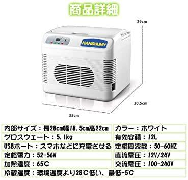 ホワイト HANSHUMY 12L冷蔵庫 -5℃~65℃ 冷温庫 保冷保温庫 温度調節 AC100V&DC12V・24V_画像7