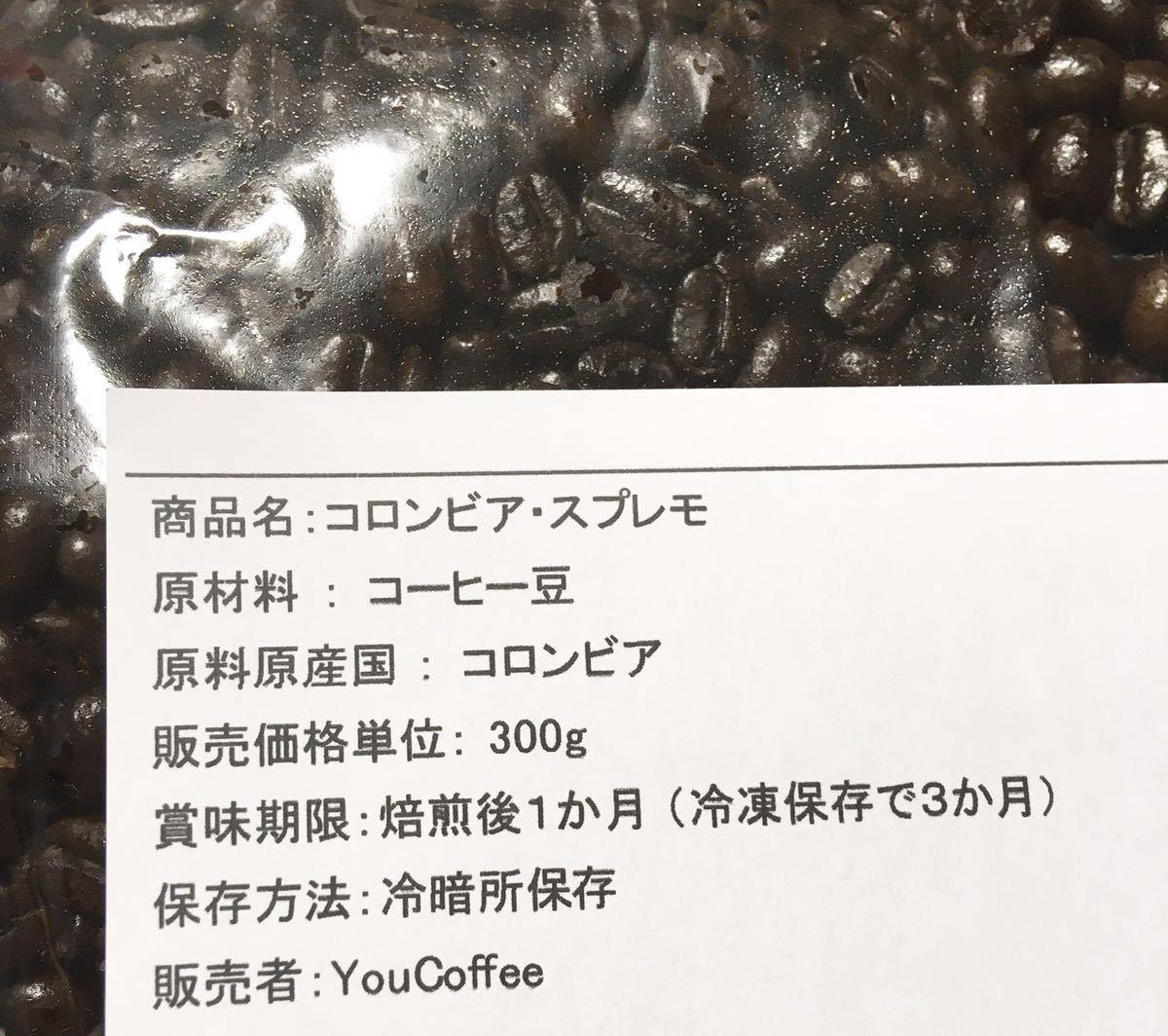 コーヒー豆 ● コロンビア・スプレモ ★200g★【 YouCoffee 】の 珈琲豆 はご注文を受けてから直火焙煎後に発送します。 だから新鮮 !_画像6