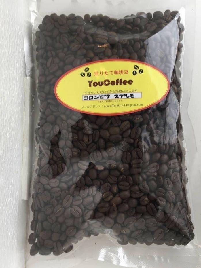 コーヒー豆 ● コロンビア・スプレモ ★200g★【 YouCoffee 】の 珈琲豆 はご注文を受けてから直火焙煎後に発送します。 だから新鮮 !_画像2
