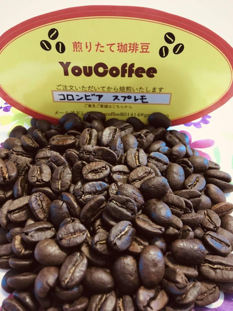 コーヒー豆 ● コロンビア・スプレモ ★200g★【 YouCoffee 】の 珈琲豆 はご注文を受けてから直火焙煎後に発送します。 だから新鮮 !_画像1