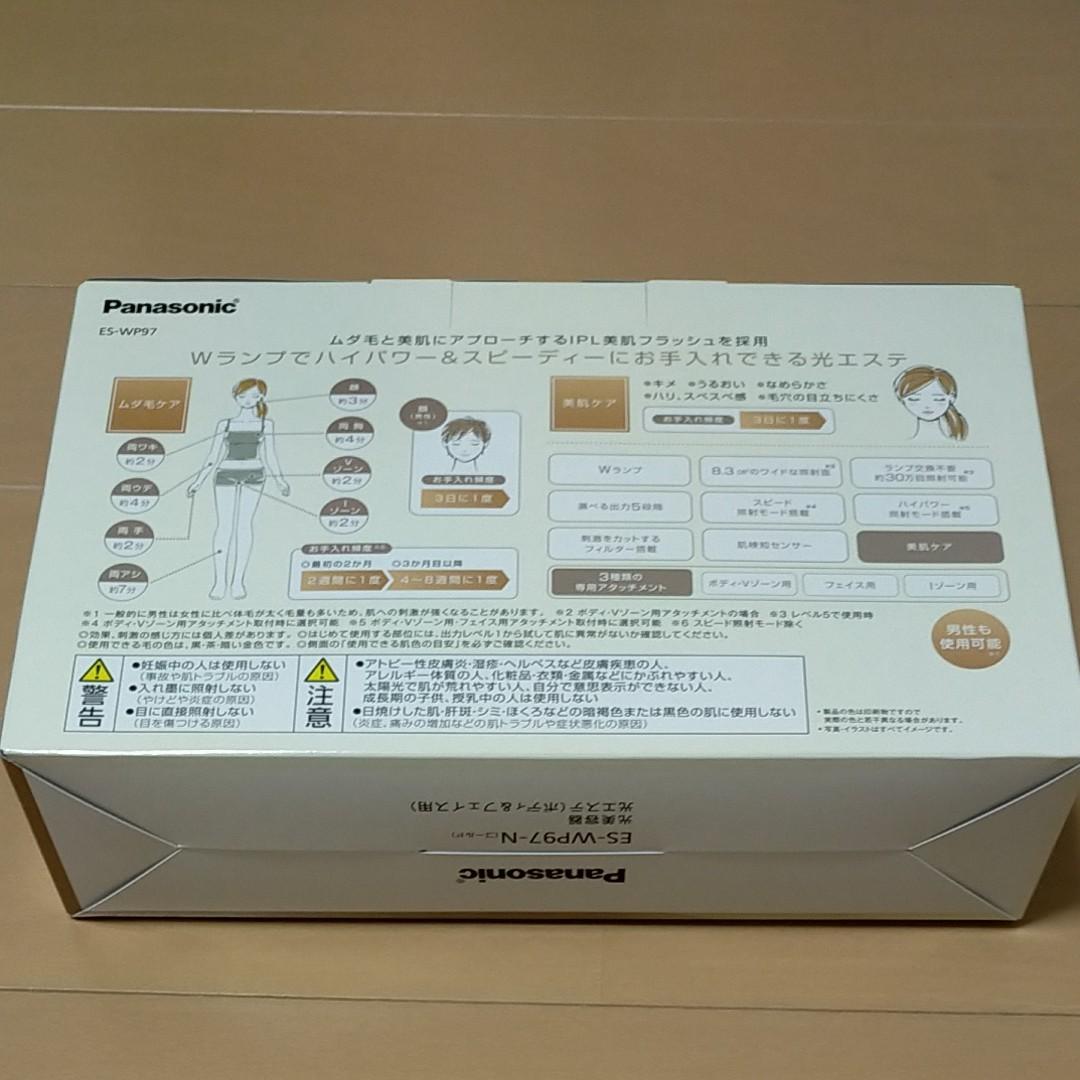 パナソニック Panasonic 光エステ ES-WP97