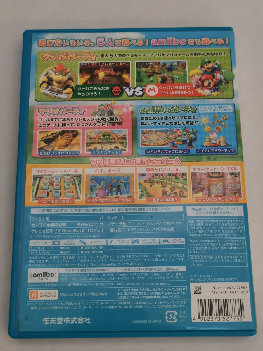 【WiiU】マリオパーティ10
