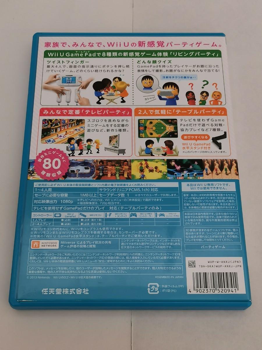 【WiiU】WiiパーティU (ジャンク)