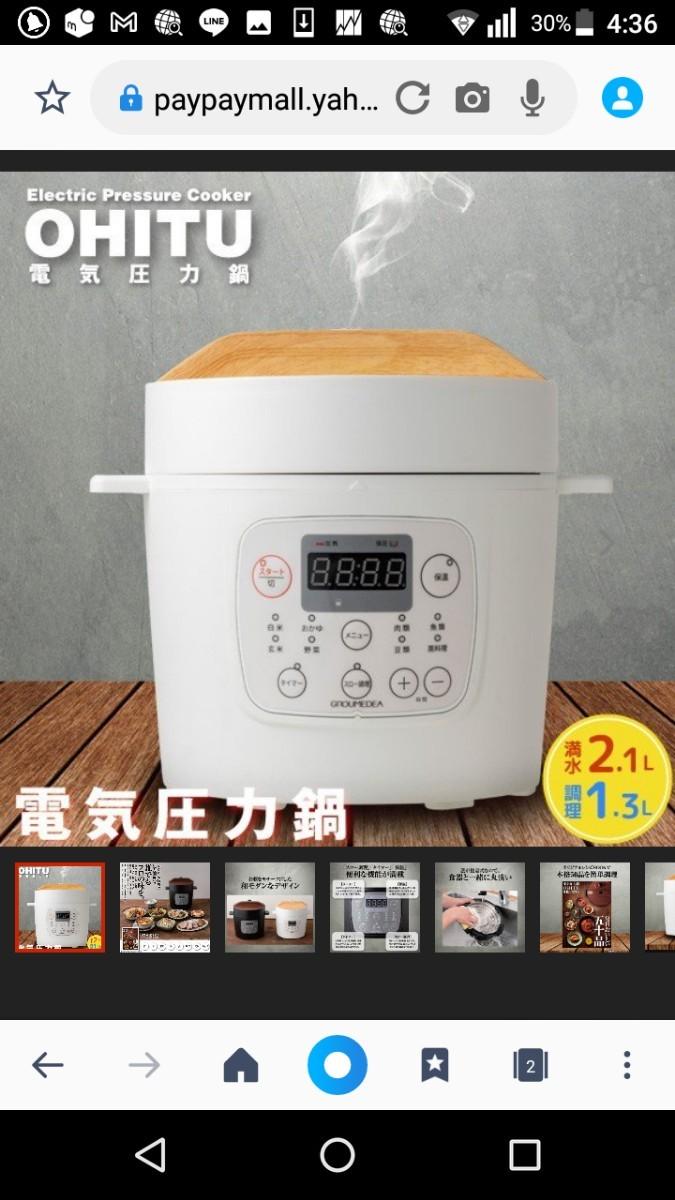 電気圧力鍋 白 ohitsu