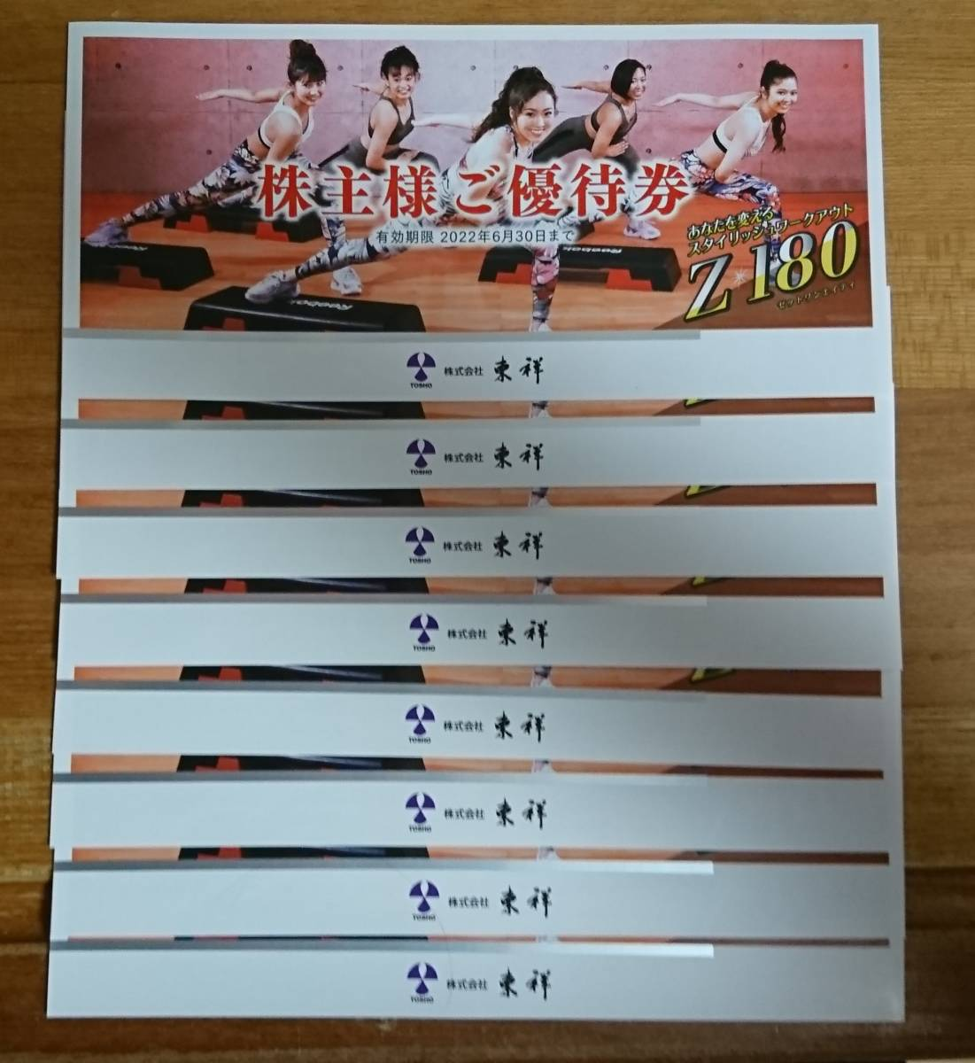 Holiday Sports Club Higashi-no-Counterplacement Ticket Set (up to 2022.6.30 Expiration Date)