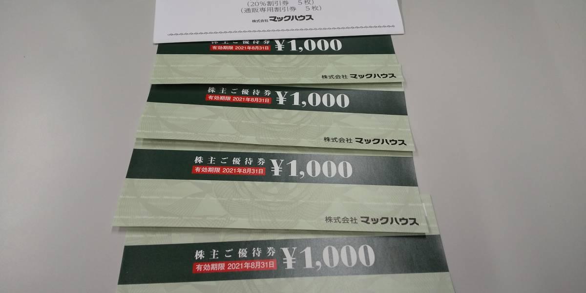 送料込み マックハウス 株主優待 4000円分 2021年8月31日_画像1
