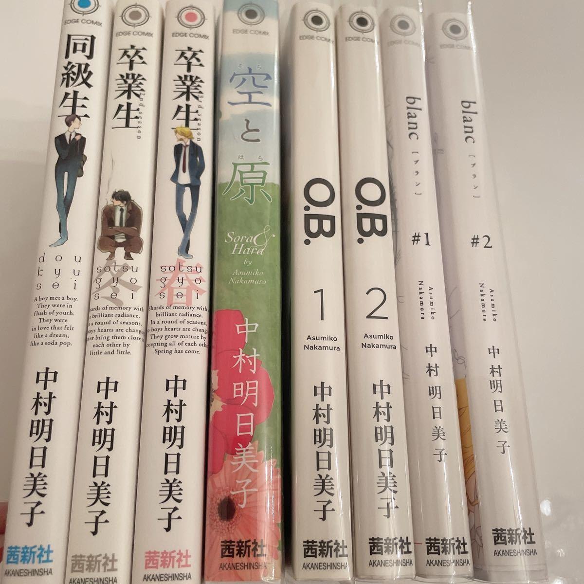 BL漫画 BLコミック 同級生 卒業生 春  冬 空と原 O.B 1 2 blanc ブラン # 中村明日美子 全巻セット