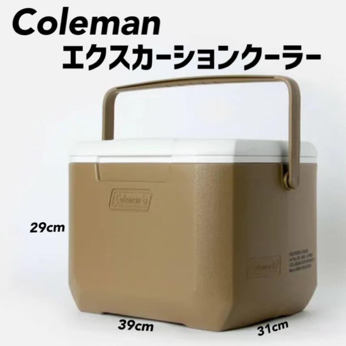 Coleman コールマン エクスカーションクーラー