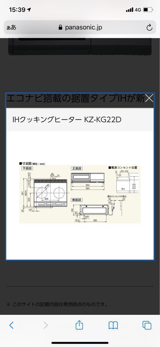 Panasonic IHクッキングヒーター KZ-KG22D 据置 説明書付き 200V