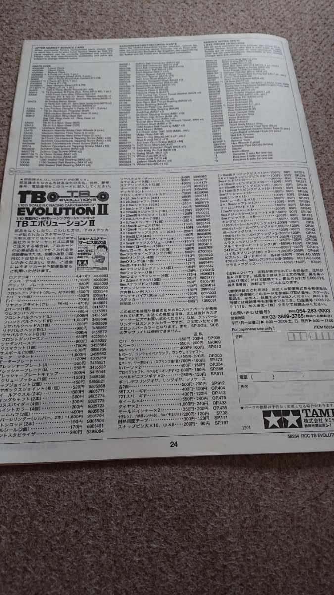 タミヤ 1/10 TB エボリューションⅡ 説明図 電動RC 【送料無料】 取扱説明書 取説 TAMIYA 田宮