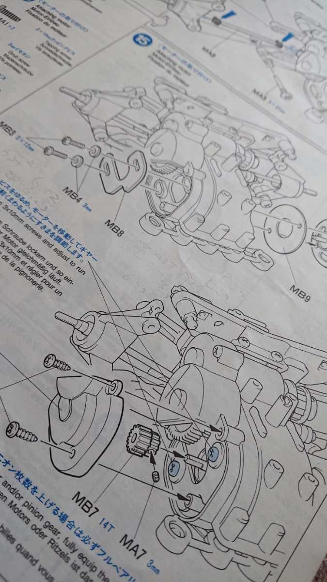 タミヤ 1/10 ポルシェ 911 GT1 説明図 電動RC 【送料無料】 取扱説明書 取説 TAMIYA 田宮