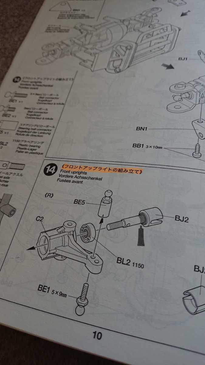 タミヤ 1/10 TLT-1 ロックバスター 説明図 電動RC 【送料無料】 取扱説明書 取説 TAMIYA 田宮