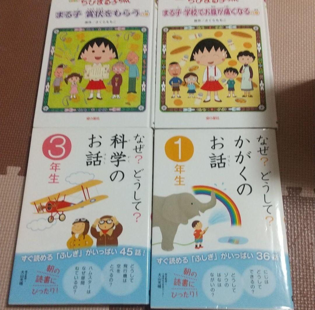 児童書 まとめ売り 19冊