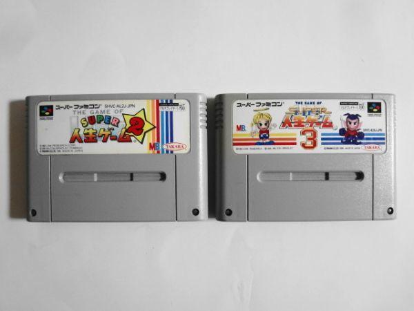 送料無料 即決 使用感あり 任天堂 スーパーファミコン SFC スーパー人生ゲーム 2 3 セット タカラ シリーズ レトロ ゲーム ソフト Y730