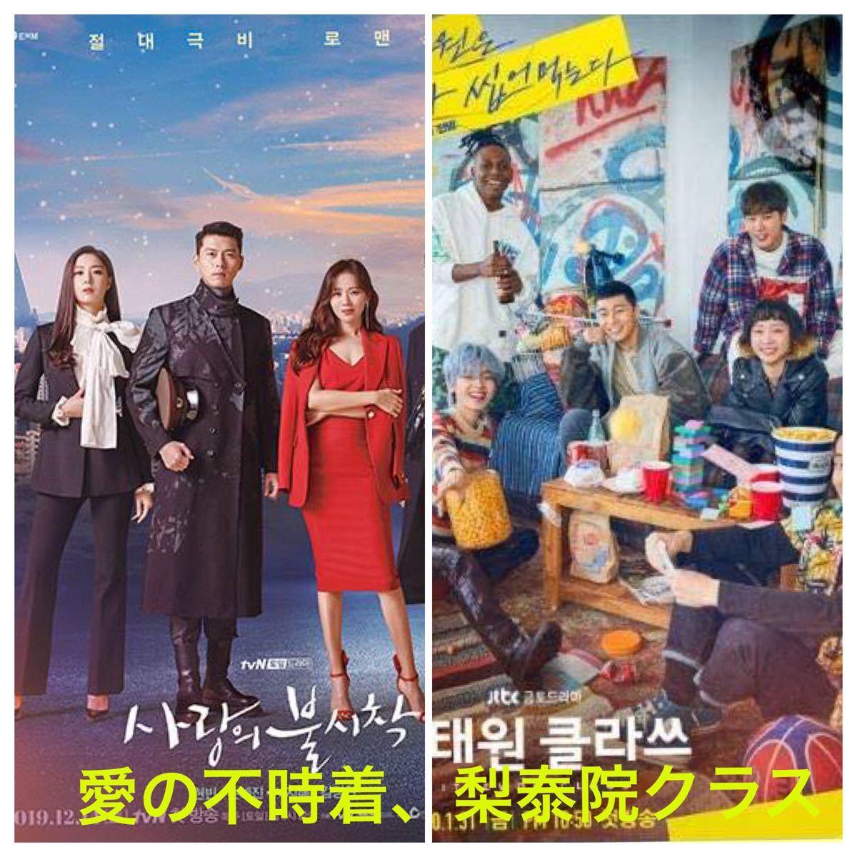 韓国ドラマ【セット販売】愛の不時着、梨泰院クラス Blu-ray レーベル印刷あり