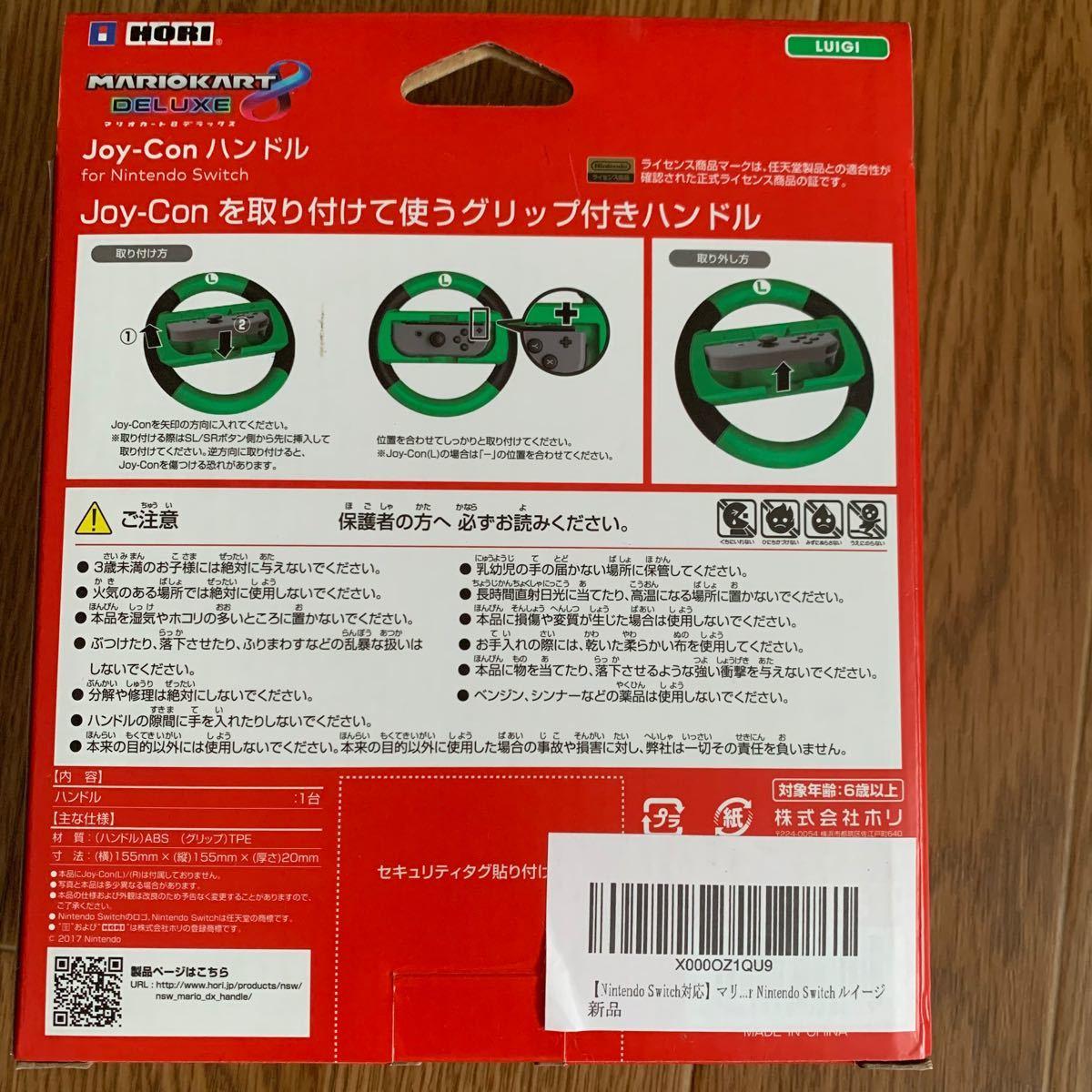 マリオカート8DX Joy-Conハンドル for Nintendo Switch ルイージ NSW-055