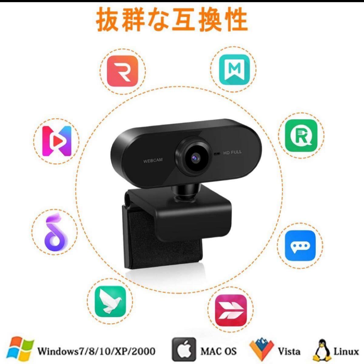 ウェブカメラ Yihao Webカメラ フルHD1080P マイク内蔵 30FPS オートフォーカス ドライバ不要 自動光補正