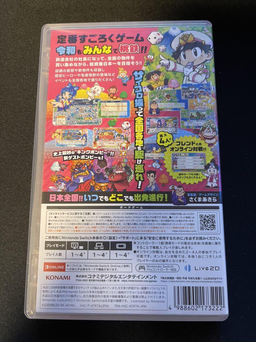 【即決】早期購入特典付 桃太郎電鉄 ~昭和平成令和も定番!~ Nintendo Switch