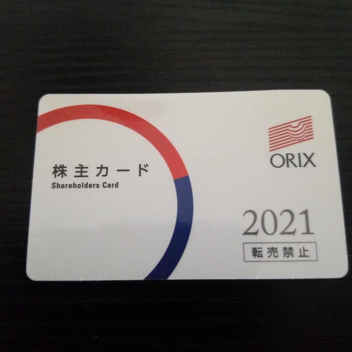 オリックス 株主優待カード 株主優待 _画像1